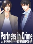 Partners in Crime(國名系列-火村/有栖川互攻)